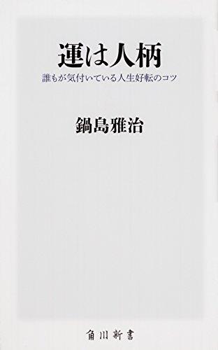 運は人柄 誰もが気付いている人生好転のコツ (角川新書)