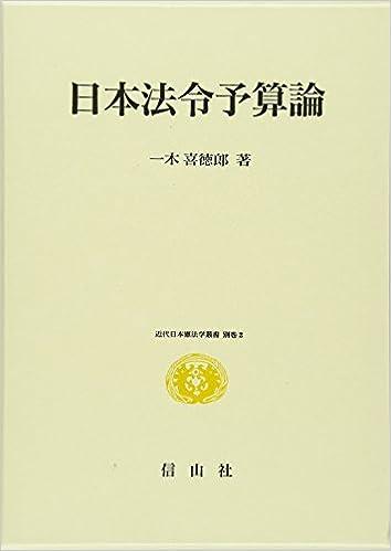日本法令予算論 (近代日本憲法学...