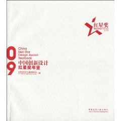 China Red Star Design Awards Yearbook 2009 [paperback]