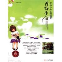 Be Kind to Life (Chinese Edition) PDF