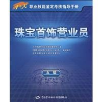 1 + X professional skill assessment guide jewelry sales (5) [paperback](Chinese Edition)