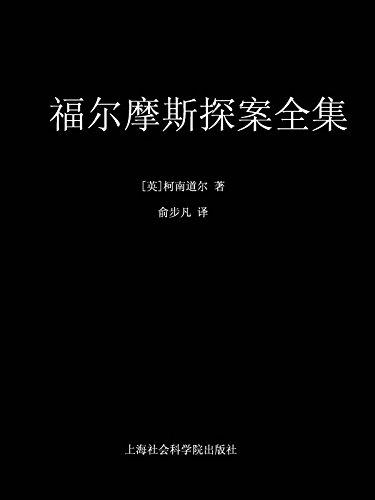 福尔摩斯探案全集(套装共11册) (Chinese Edition)