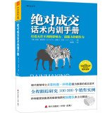 img - for Rainmaking Conversations(Chinese Edition) book / textbook / text book
