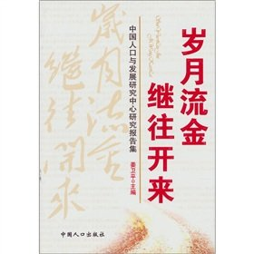 Years golden future: China Population and Development Research Center. Research Reports(Chinese Edition)