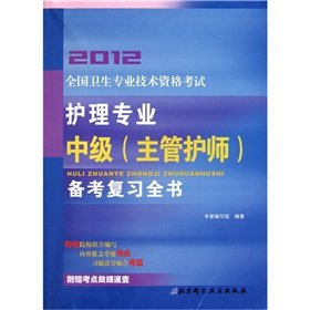 Read Online 2012 national health professional and technical qualification examinations: care professional Intermediate (charge nurse) pro forma review Britannica(Chinese Edition) PDF