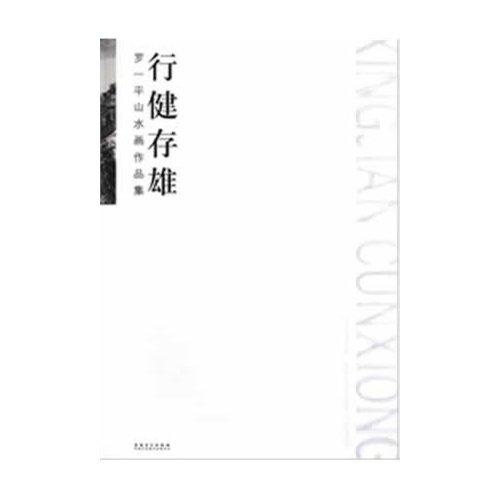 Download Go Jian to save male Luo's one even landscape painting work to gather (Chinese edidion) Pinyin: xing jian cun xiong luo yi ping shan shui hua zuo pin ji PDF