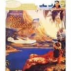 Hula Holiday 2009 Calendar ()