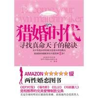 Download Hunter marriage age(Chinese Edition) PDF Text fb2 ebook