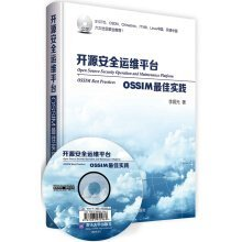 Open Source Security Operation Platform: OSSIM best practice (with CD-ROM)(Chinese Edition)