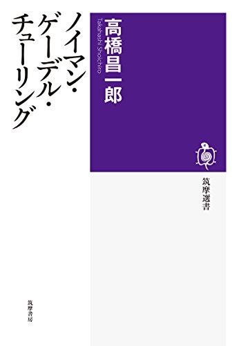 ノイマン・ゲーデル・チューリング (筑摩選書)