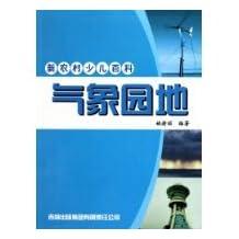 Weather Garden - New rural children Baike(Chinese Edition)
