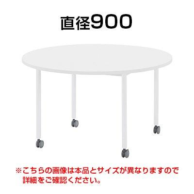 ニシキ工業 ミーティングテーブル ホワイト脚 丸型 キャスター付き 900Φ×高さ720mm NI-AWB-900RC ペールウッド B0739N4K2R ペールウッド ペールウッド