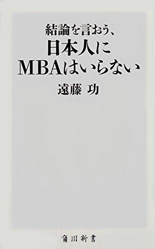 結論を言おう、日本人にMBAはいらない (角川新書)
