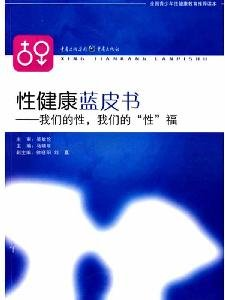 Sexual Health Blue Book: Our sex. our sex blessing(Chinese Edition) pdf
