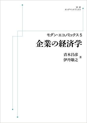 企業の経済学【モダン・エコノミ...