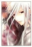 幻影夢想 第3巻 (白泉社文庫 た 6-6)