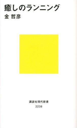 癒しのランニング (講談社現代新書)
