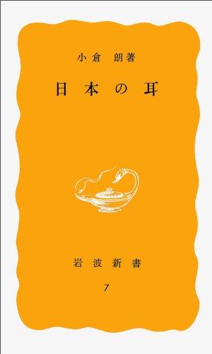 日本の耳 (岩波新書)