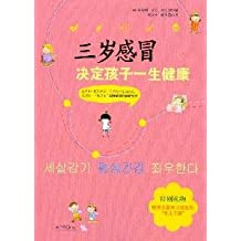cold decision-old child s life health(Chinese Edition)