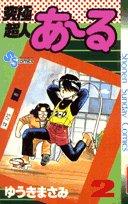 究極超人あ~る 2 (少年サンデーコミックス)