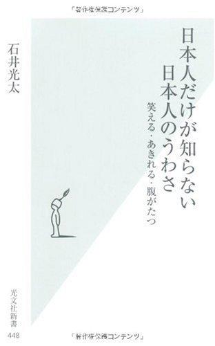 日本人だけが知らない 日本人のうわさ 笑える・あきれる・腹がたつ (光文社新書)