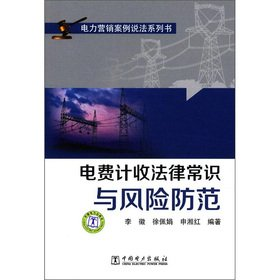 Download Power marketing case say the series of books: electricity charged legal knowledge and risk prevention(Chinese Edition) PDF