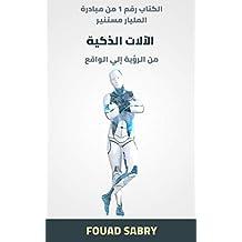 الآلات الذكية: من الرؤية إلي الواقع (مليار مستنير Book 1) (Arabic Edition)