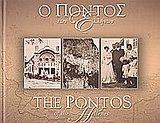 Download o pontos ton ellinon / ο πόντος των ελλήνων PDF