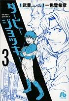 Derby Jockey 3 (H 3 are Shogakukan Novel) (2008) ISBN: 4091937837 [Japanese Import]
