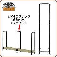 2×4ログラック 追加オプション品 シングル(スライド)[品番:YFW-S] B00QW9SK64