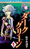 ダークグリーン (1) (フラワーコミックス)