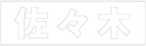 切文字 カッティングシート 明朝文字 ホワイト 高さ50ミリ 佐々木 オーダーメイド 納期8営業日