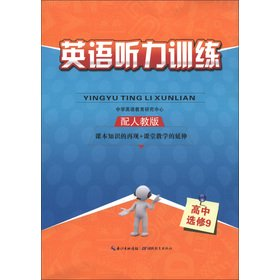 English Listening Practice: High School (elective) (with PEP)(Chinese Edition)