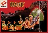 Contra, Famicom (Japanese Import) by Konam