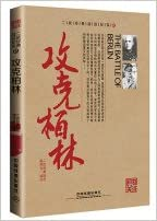 Book Capture Berlin(Chinese Edition)
