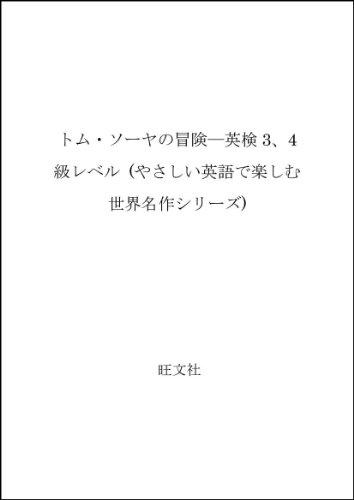 The Adventures of Tom Sawyer - Eiken 3,4 grade level (World Masterpiece series to enjoy in simple English) (1993) ISBN: 4010914041 [Japanese Import] (The Adventures Of Tom Sawyer Grade Level)
