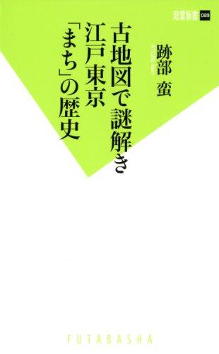 古地図で謎解き 江戸東京「まち」の歴史 (双葉新書)