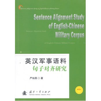 English and Chinese military research corpus sentence alignment(Chinese Edition) pdf epub