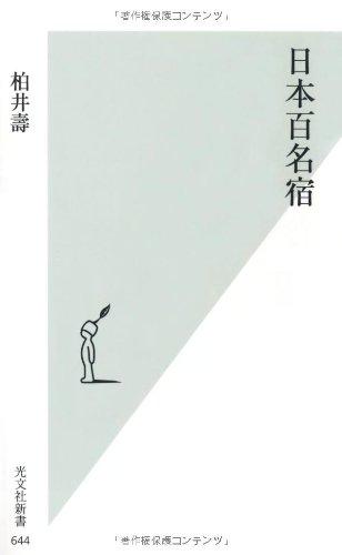 日本百名宿 (光文社新書)