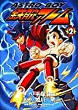 Astro Boy 2 (ladybug Comics Special) (2003) ISBN: 4091498221 [Japanese Import]