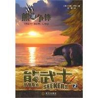 Xiong Wushi Bear Lake and Commander 2(Chinese Edition) pdf