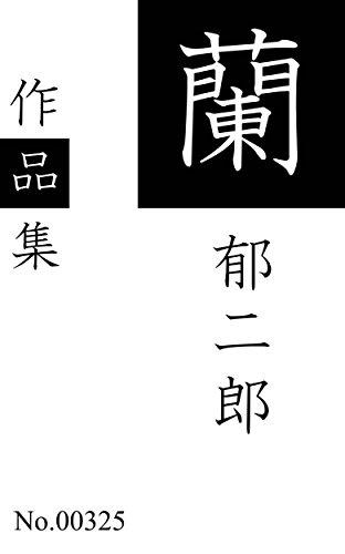 蘭郁二郎作品集: 全24作品を収録 (青猫出版)