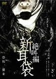 怪談新耳袋 絶叫編 下 ぎぃ [DVD]