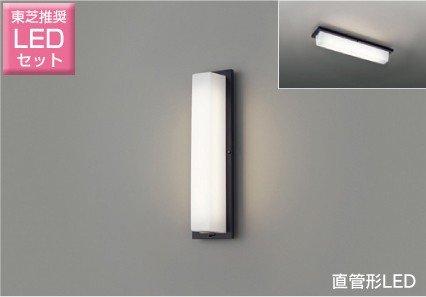 東芝 LED玄関灯 玄関灯 屋外照明 LED LED照明 LEDポーチライト ブラケットライト おしゃれ レトロ LEDポーチ灯 10W形直管LED蛍光灯器具 LEDランプセット B01LRL78GO 14127