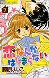 恋なんかはじまらない 7 (フラワーコミックス)