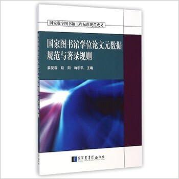 国家图书馆学位论文元数据规范与著录规则