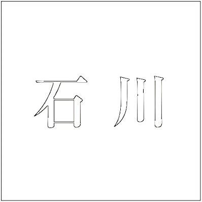切文字 カッティングシート 明朝文字 ホワイト 200×200mm表札板用 石川 オーダーメイド 納期8営業日