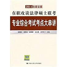 In-service professional exam study Master of Laws comprehensive examination test center large Crosstalk (2011 in-service Fashuo)(Chinese Edition)