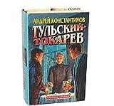 Tulskii Tokarev/Tula Tokarev -- Part 1 (in RUSSIAN)