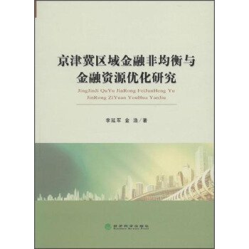 Download Beijing. Tianjin and regional financial and non-financial resources equilibrium optimization(Chinese Edition) pdf epub